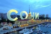Наше лето в Сочи!
